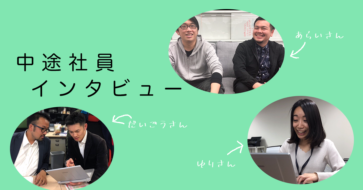 中途入社ご紹介!