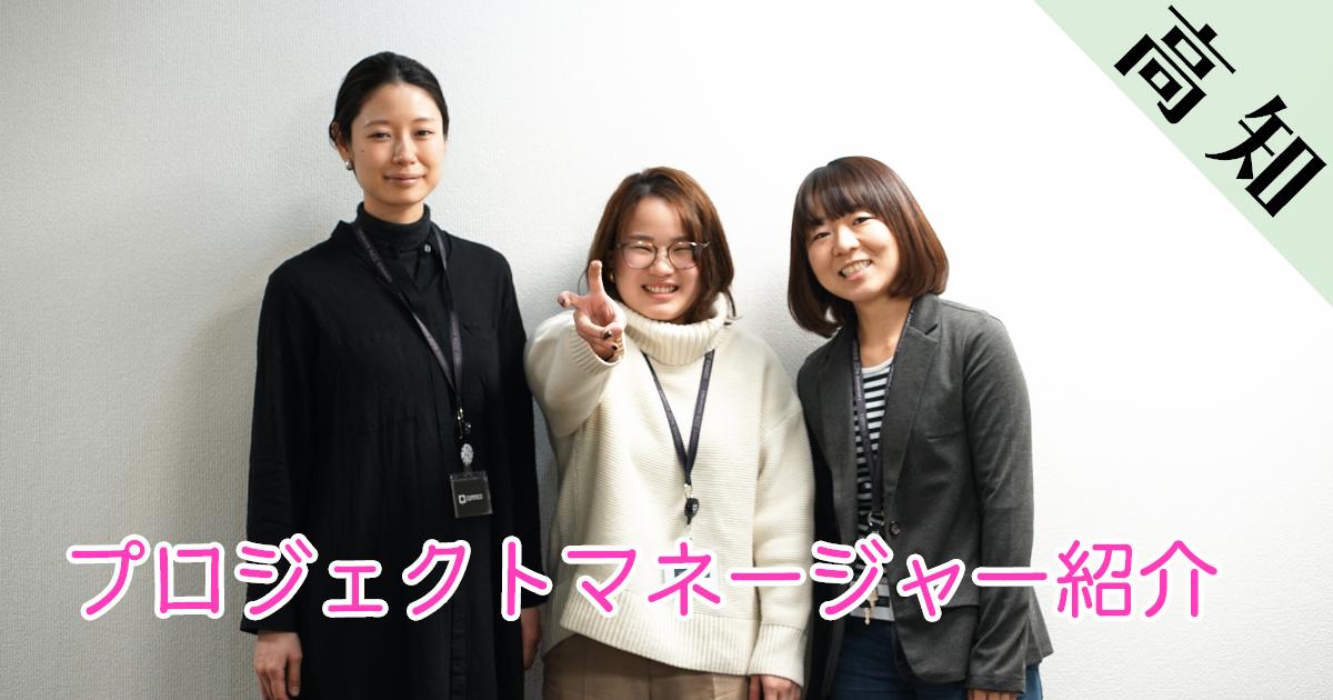 【高知オフィスチーム紹介】SNS広告のプロフェッショナル - プロジェクトマネージャー