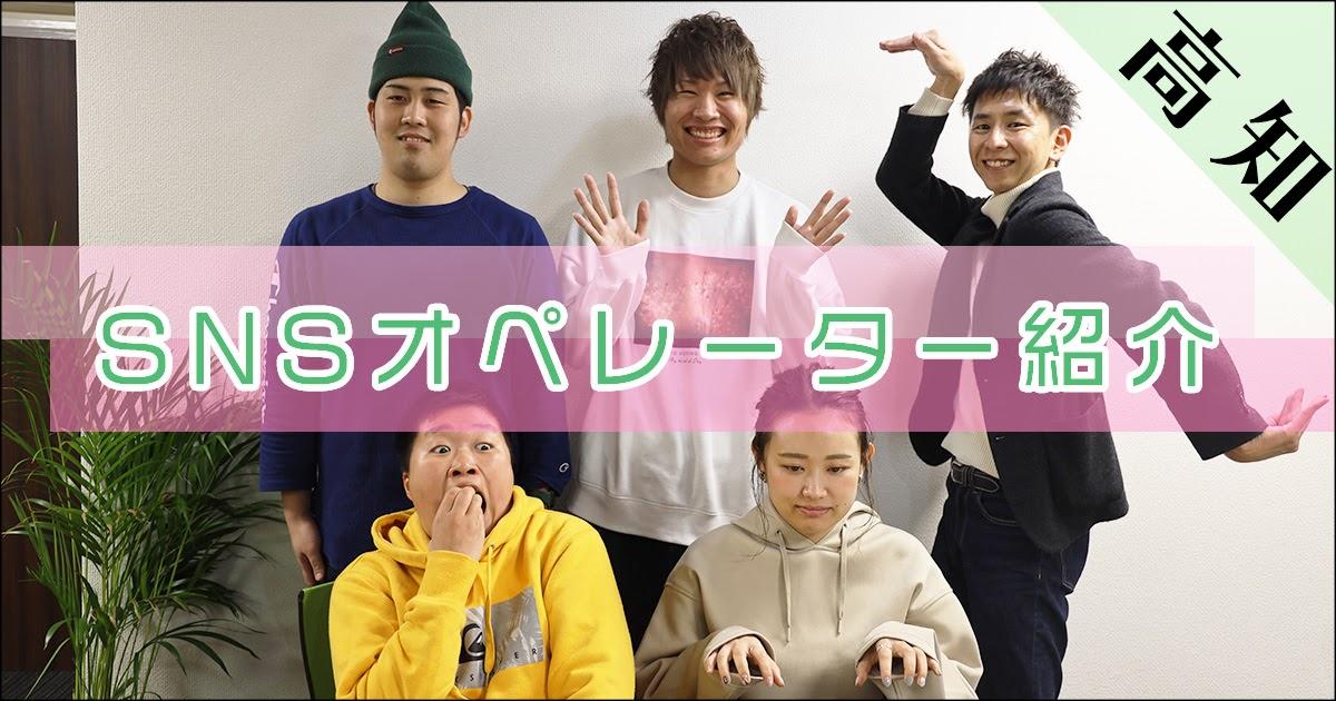 【高知オフィスチーム紹介】SNS広告運用のエキスパート - SNSオペレーター