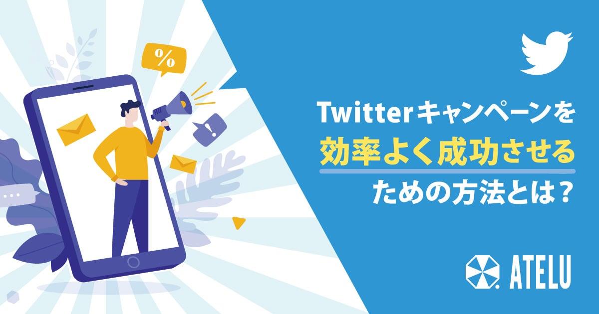 Twitterキャンペーンを効率よく成功させるための方法とは?