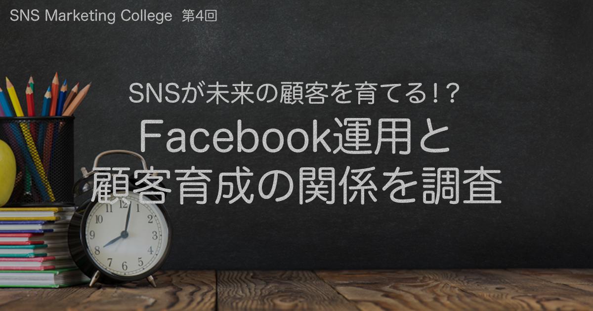 SNSが未来の顧客を育てる!?Facebook運用と顧客育成の関係を調査