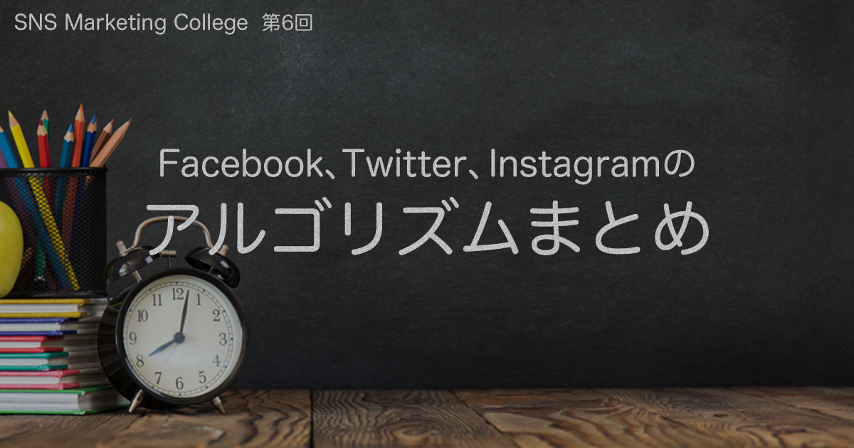 Facebook、Twitter、Instagramのアルゴリズムまとめ