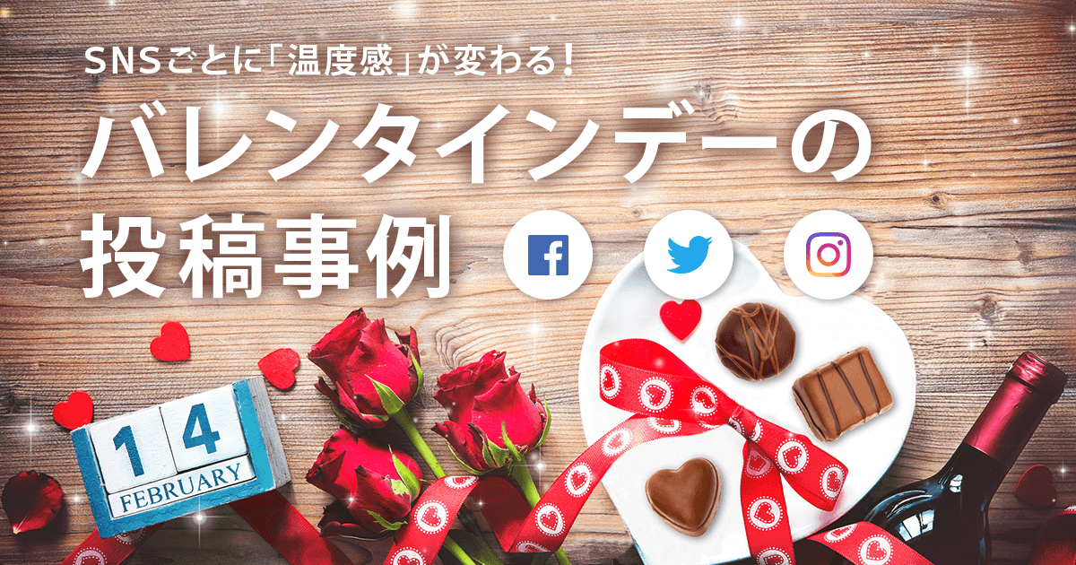 WLS_Valentine_SNS