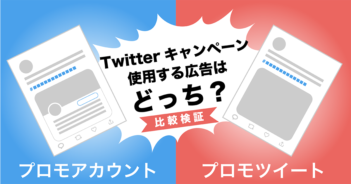 Twitter広告の比較