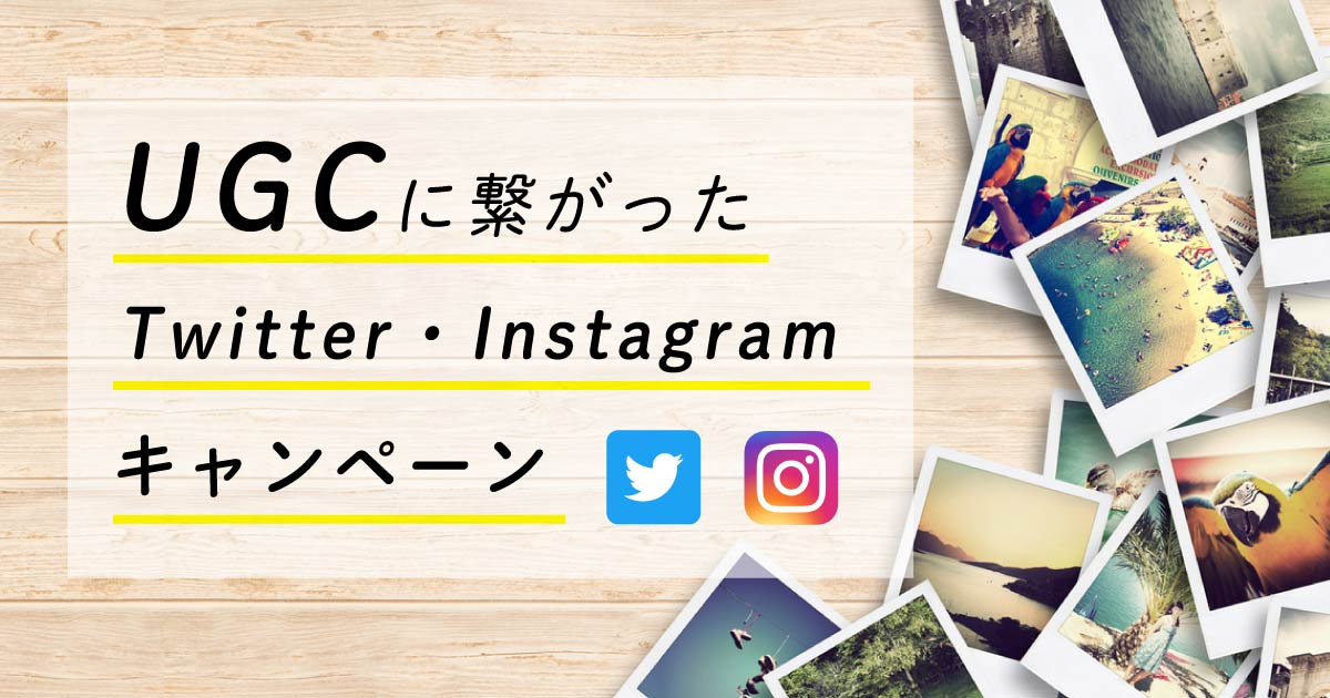 多くのUGC生成につながったTwitter・Instagramキャンペーン事例集