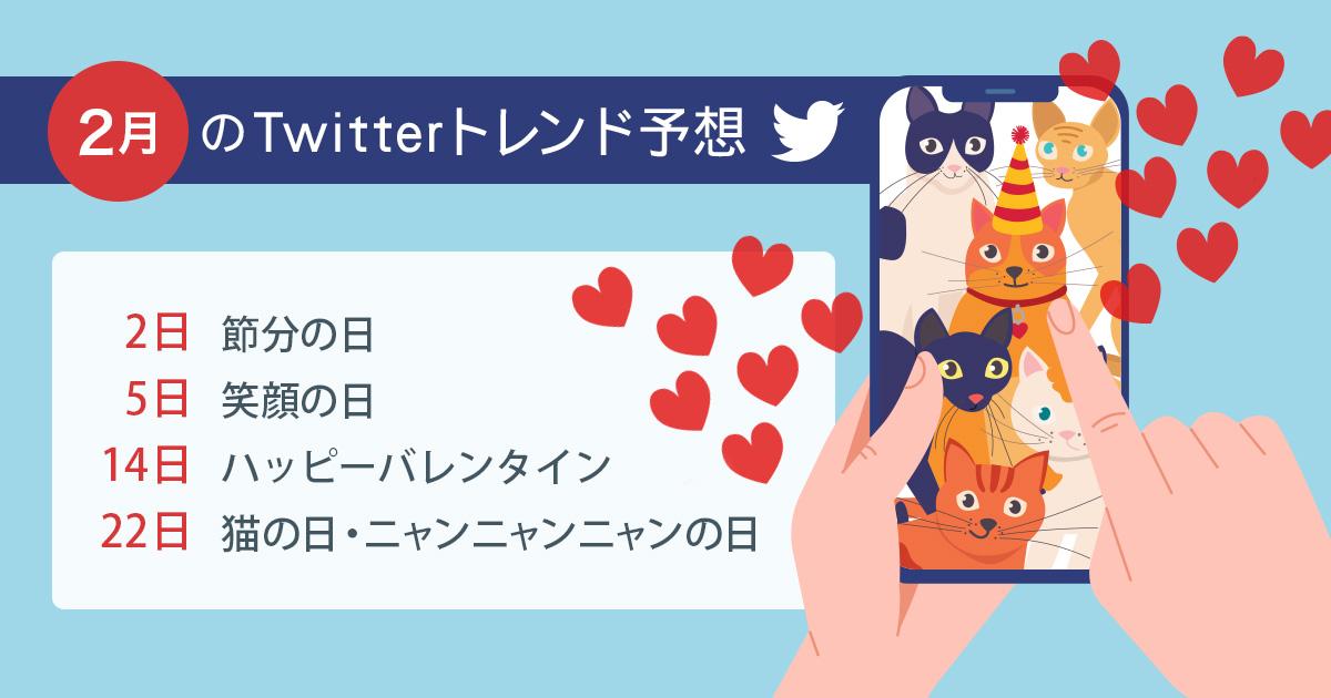 2021年2月にTwitterでトレンド入りするキーワード・ハッシュタグは?昨年データから予想!