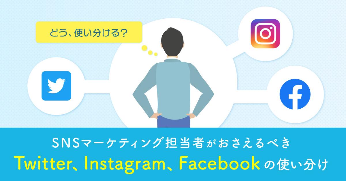 SNSマーケティング担当者がおさえるべきTwitter、Instagram、Facebookの使い分け