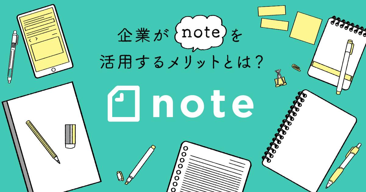 企業が「note」を活用するメリットとは?その運用方法と活用事例14選