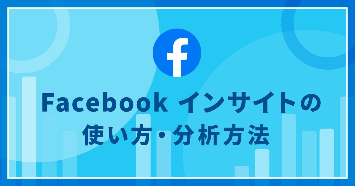 Facebookインサイトを使ってFacebookページを分析・解析する方法
