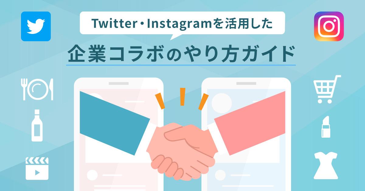 【事例付き】Twitter・Instagramを活用した企業コラボのやり方ガイド