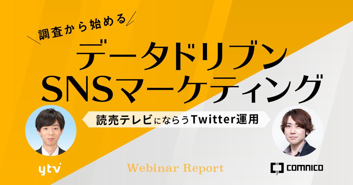 調査から始める「データドリブン・SNSマーケティング」〜読売テレビの場合〜