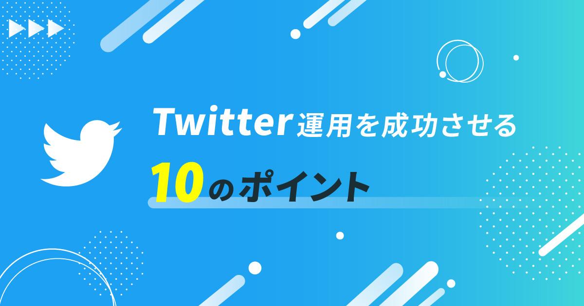 Twitter運用を成功させる10のポイント