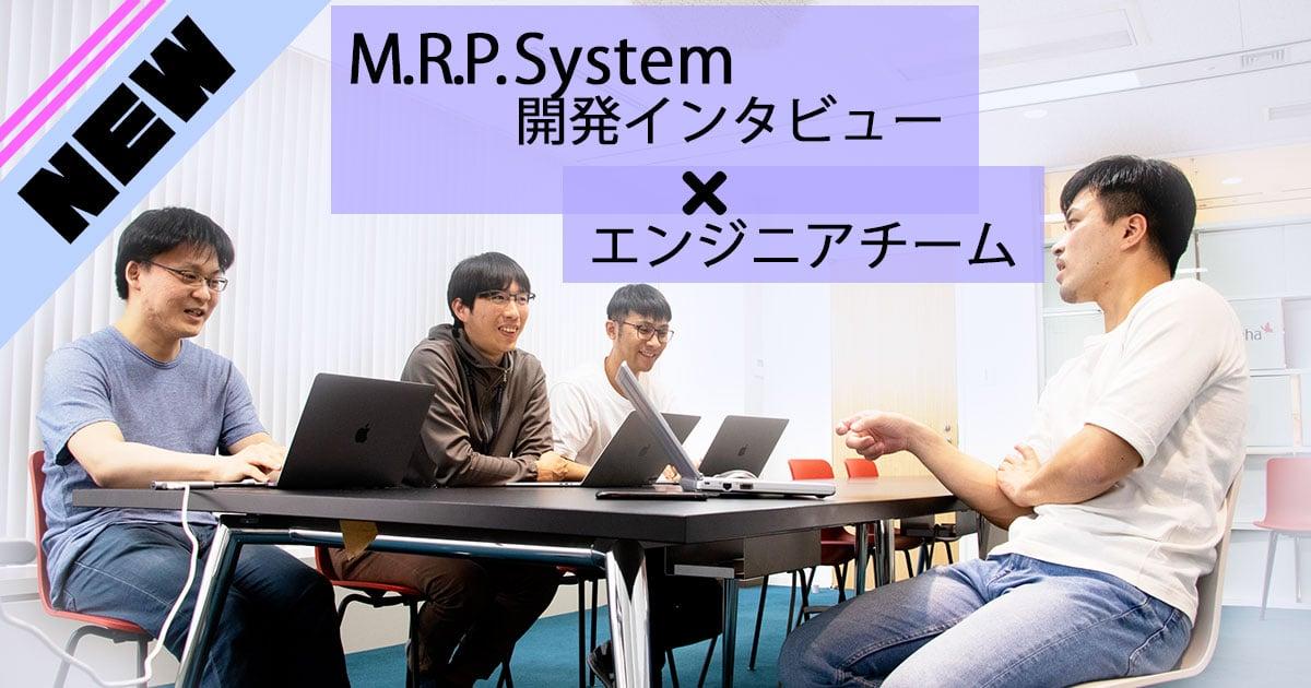 『みんなの笑顔が見たくて!』エンジニアチーム『NEW・M.R.P.』への思い!