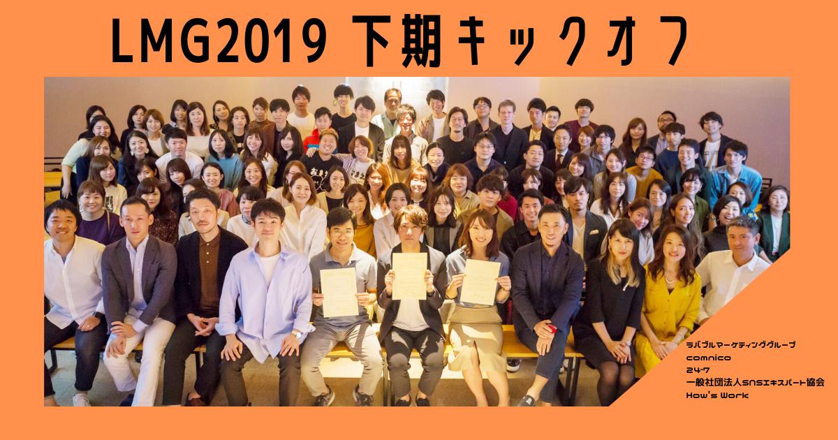 2019年度下期キックオフ~LMGグループ最大のイベント~