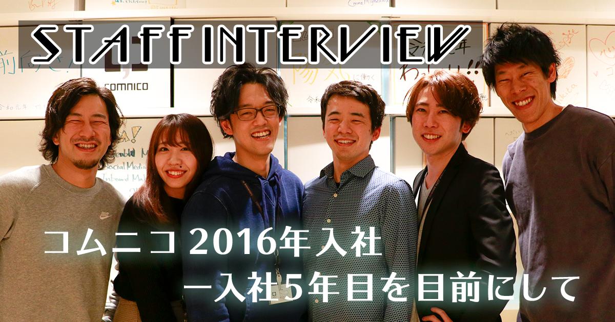 【STAFF INTERVIEW】入社5年目を目前にして-2016年入社インタビュー