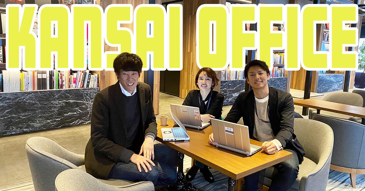 【関西オフィス紹介】メンバーはたった3人!?少数精鋭の関西オフィス!
