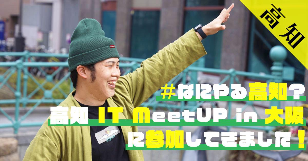 IT関連の交流会「#なにやる高知?『高知 IT MeetUP in 大阪』」にトークゲストとして参加してきました!