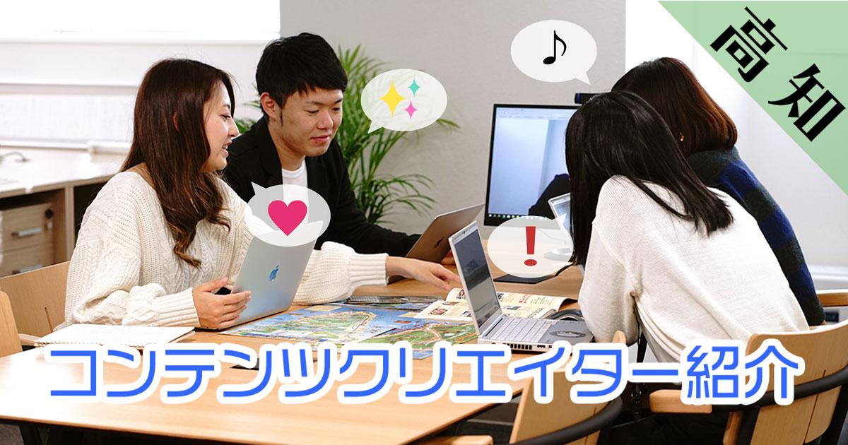 【高知オフィスチーム紹介】愛されるコンテンツを作成する - コンテンツクリエイター