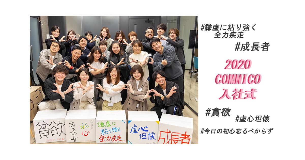 コムニコ史上初!オンライン入社式-2020-