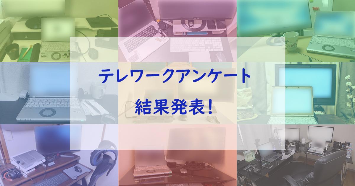 テレワーク社内アンケートの結果を大公開!