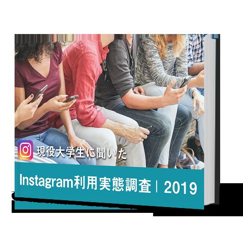 現役大学生に聞いた Instagram利用実態調査|2019年
