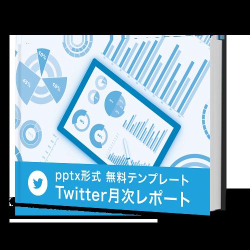 pptx形式 無料テンプレート:Twitter月次レポート