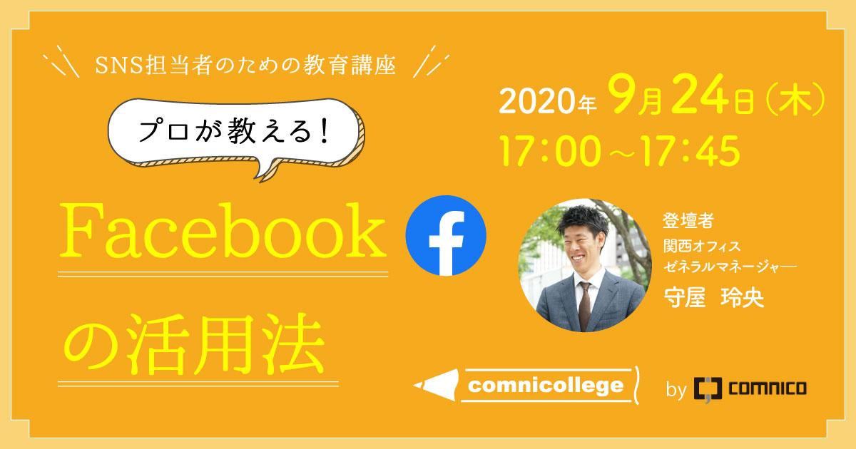 Facebookの活用法