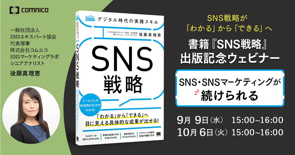SNS・SNSマーケティングが「続けられる」