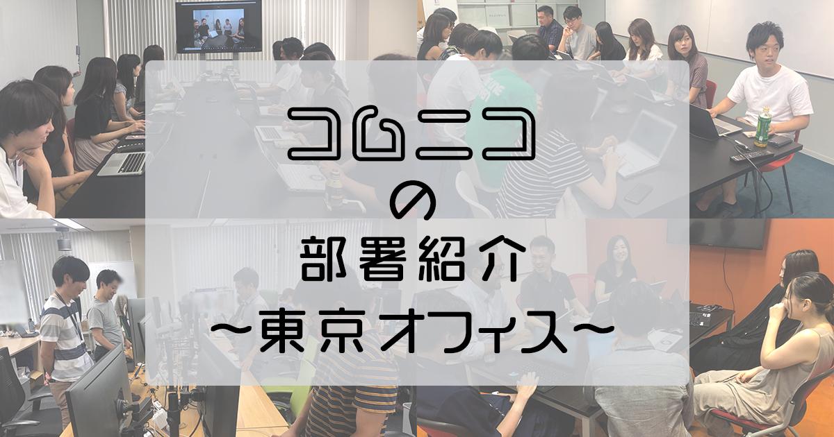 コムニコ部署紹介!@東京オフィス