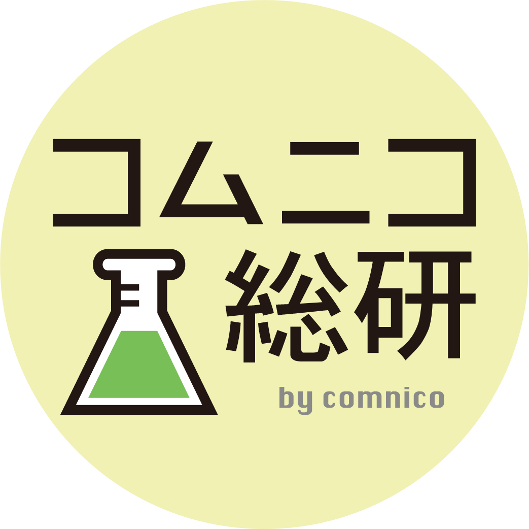コムニコ総研