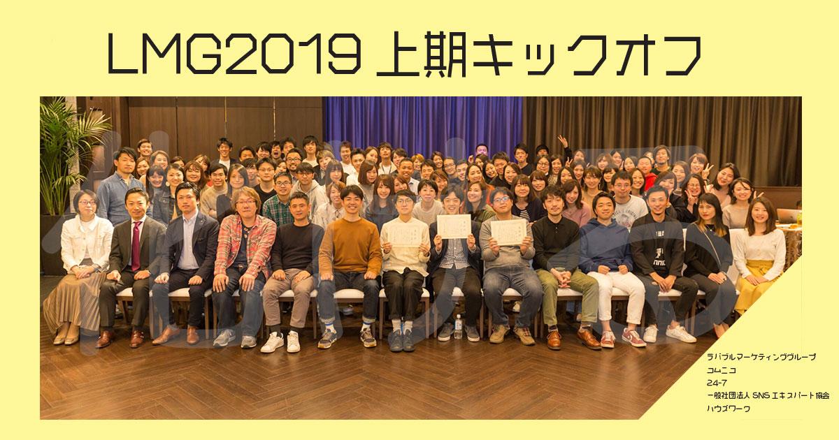 2019年度上期キックオフ