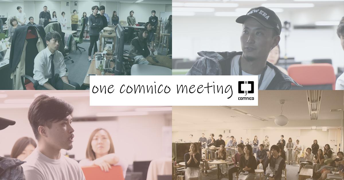 月に一度の全社会議!one comnico meeting
