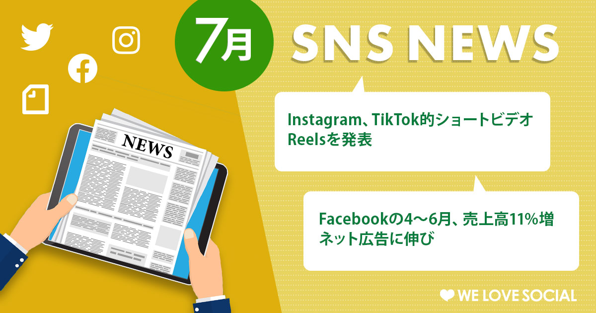 【7月のSNSニュースまとめ】ショートムービー Instagram Reels発表