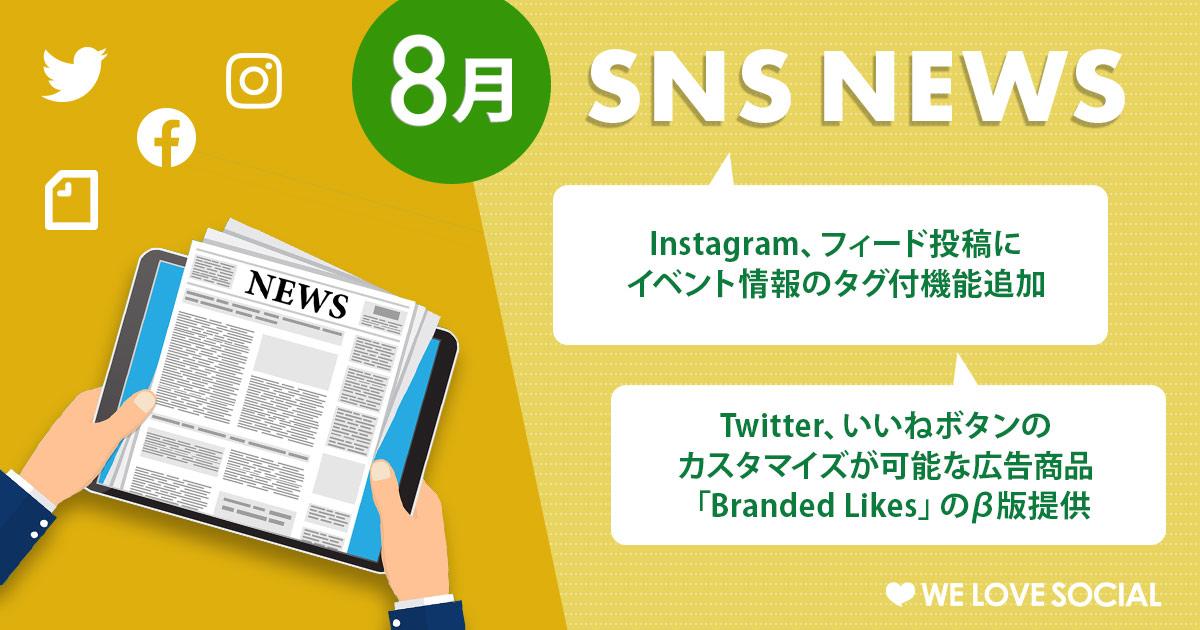【8月のSNSニュースまとめ】Instagram 投稿にイベントタグ付機能追加
