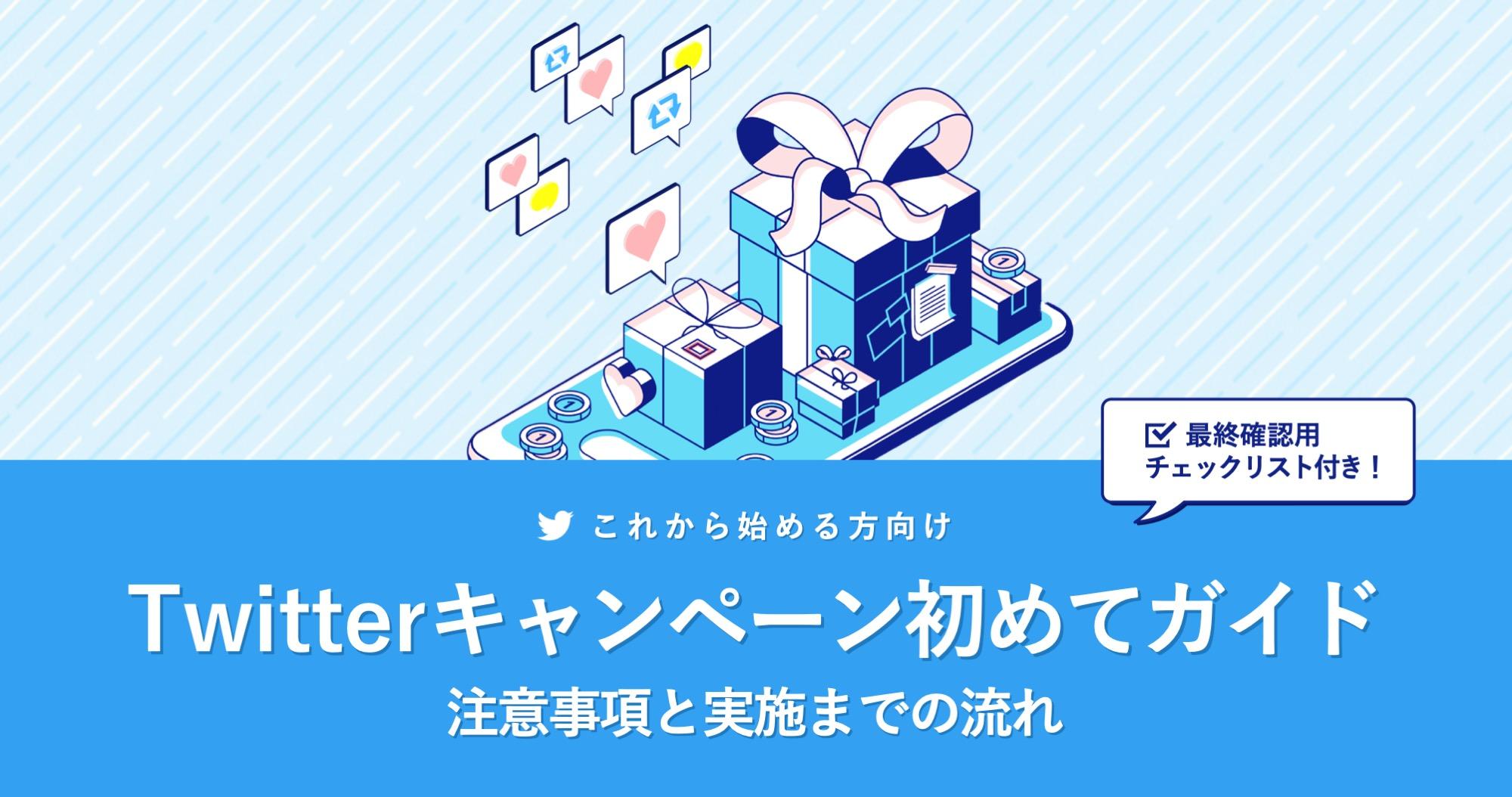 Twitterキャンペーン初めてガイド